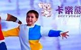 卡樂熊時尚童裝品牌