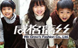 WE GROW-T時尚童裝品牌