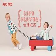 ABCKIDS童装童鞋:不但要貌美如花,还要成为生活玩家