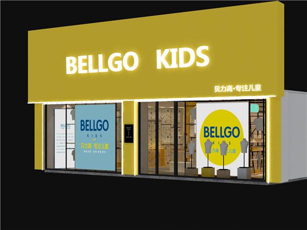 贝力高童装店铺展示