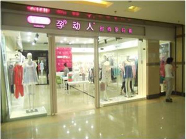 孕动人童装店铺展示