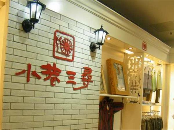小巷三尋童裝店鋪展示