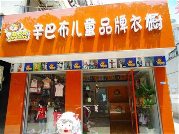 辛巴布童裝店鋪展示