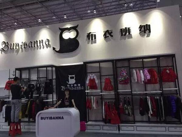 布衣班納童裝店鋪展示