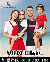T100防輻射服親子裝品牌