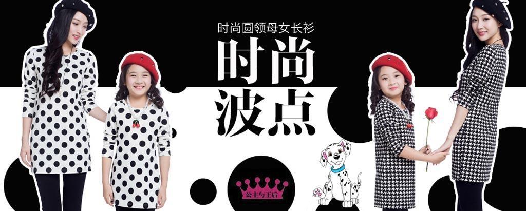 公主与王后童装品牌