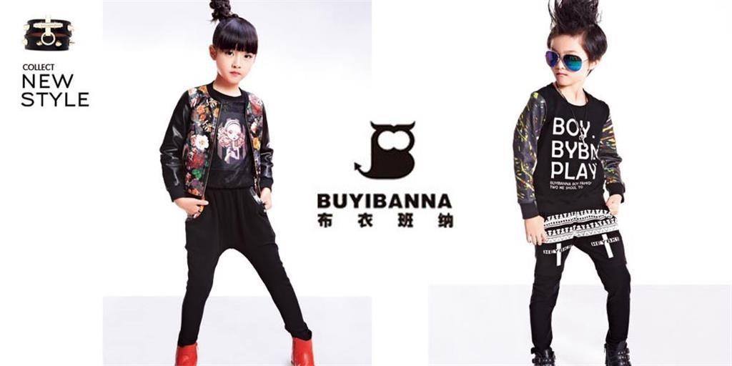 布衣班納童裝品牌