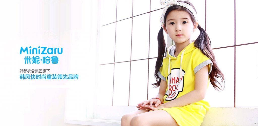 米妮哈魯童裝品牌
