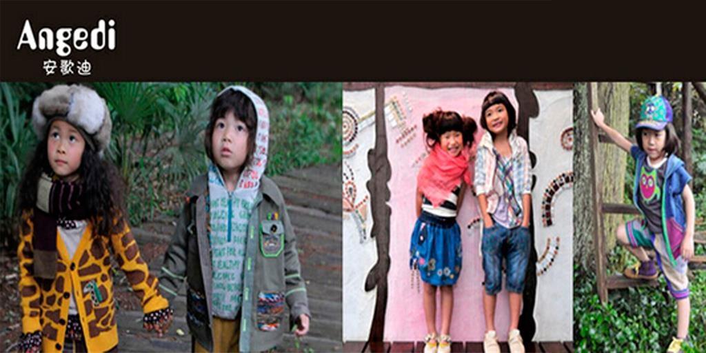 安歌迪童装品牌