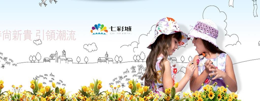 七彩城童裝品牌