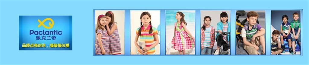 派克蘭帝童裝品牌