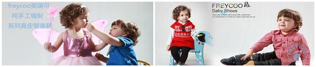 芙瑞可童装品牌