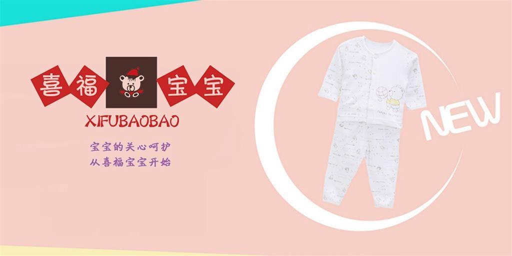 喜福寶寶童裝品牌