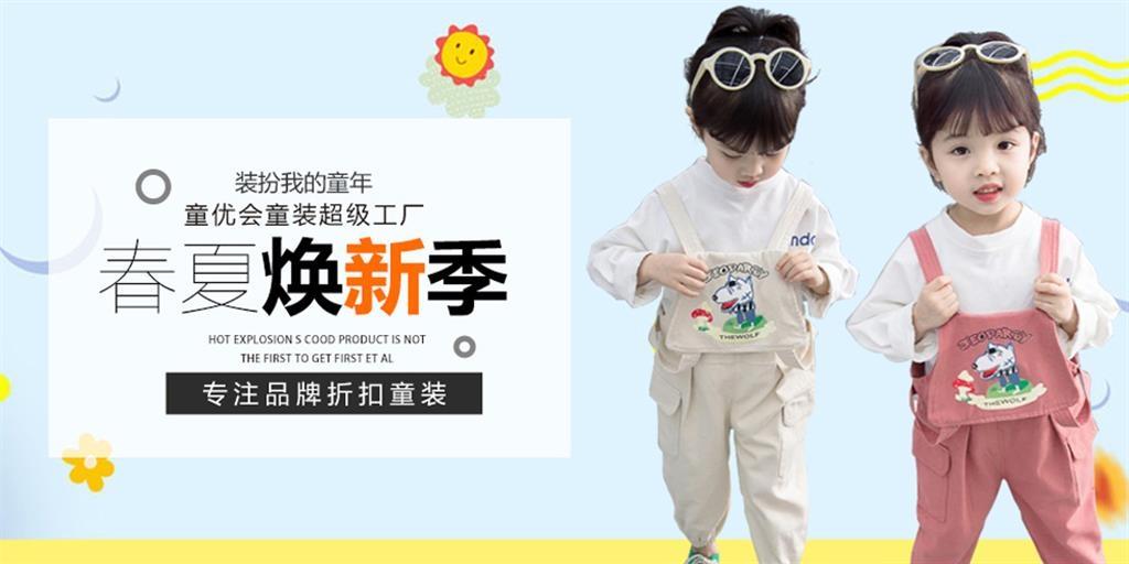 童优会童装品牌
