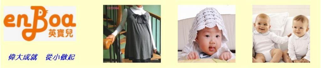 英寶兒童裝品牌