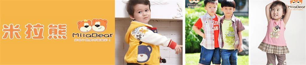 米拉熊童裝品牌