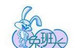 兔班长童装