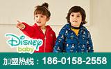迪士尼宝宝童装品牌加盟
