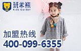 班米熊童装品牌加盟