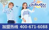 欧布豆童装品牌加盟