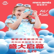 蒙蒙摩米Mes amis |贵州省贵阳凯里国贸购物中心店COMING SOON