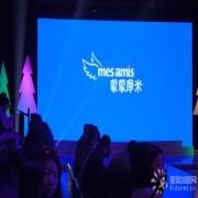 首家童装品牌MESAMIS亮相上海时装周