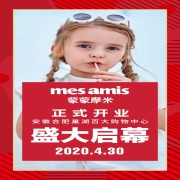 蒙蒙摩米Mes amis | 安徽巢湖百大购物中心店开幕在即