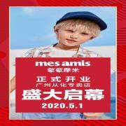 蒙蒙摩米Mes amis | 五一,广州从化店见