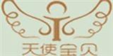 廣州天使之緣服飾有限公司