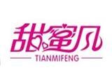 广州亨锋实业有限公司(甜蜜风)