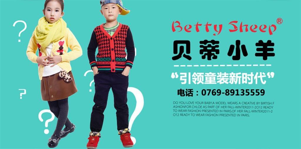 东莞市劲风服饰有限公司(贝蒂小羊)