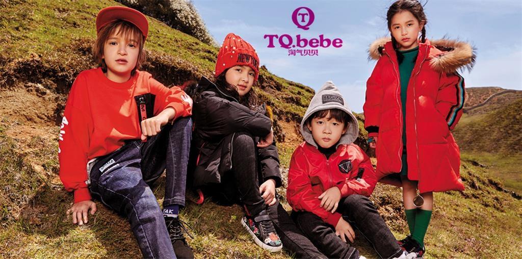 廣東省佛山淘氣貝貝服飾有限公司