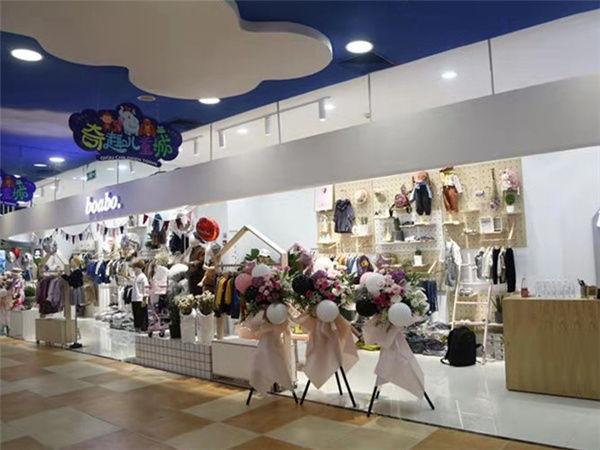 寶兒寶童裝店鋪展示