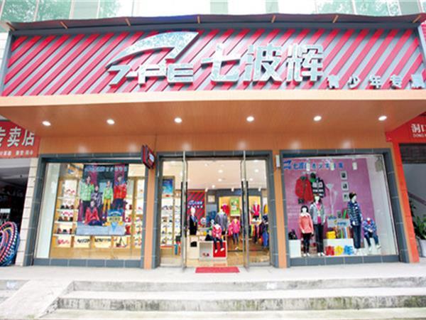 七波辉童装店铺展示
