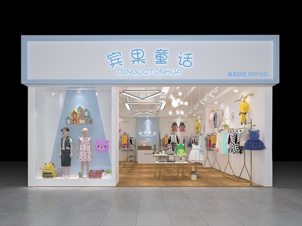 賓果童話童裝店鋪展示