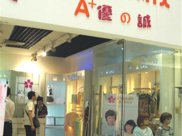 优の诚童装店铺展示