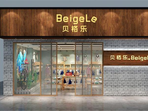 贝格乐童装店铺展示