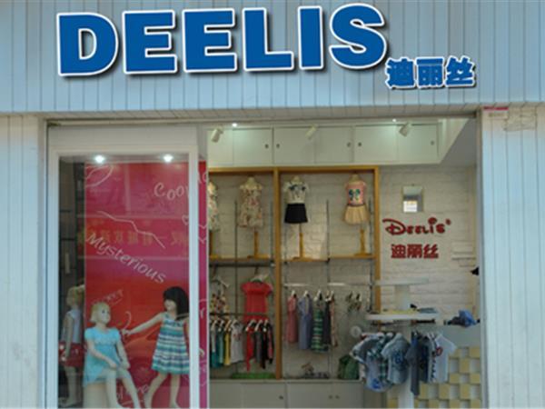 迪丽丝童装店铺展示