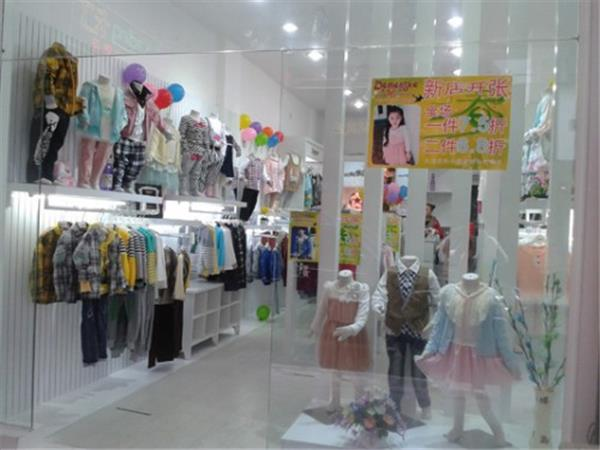 德蒙斯特童裝店鋪展示