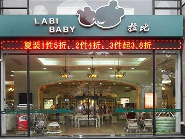 拉比童装店铺展示