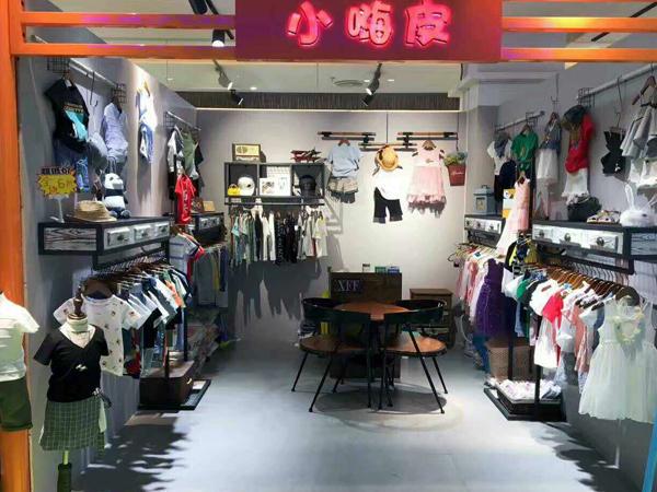 小嗨皮童装店铺展示