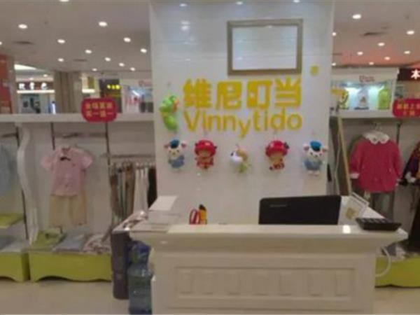 维尼叮当童装店铺展示