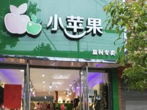 小蘋果童裝店鋪展示