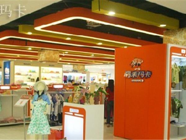 玛米玛卡童装店铺展示