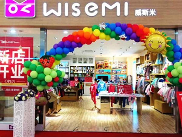 威斯米童裝店鋪展示