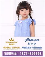 皇后婴儿婴童装品牌