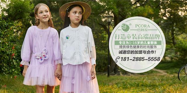 巴柯拉时尚童装品牌