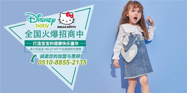 迪士尼宝宝时尚童装品牌