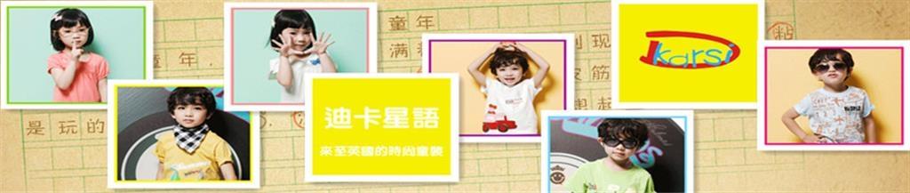 迪卡星語童裝品牌