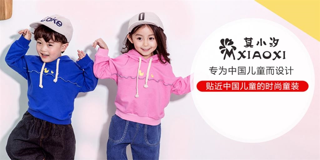 莫小汐童裝品牌
